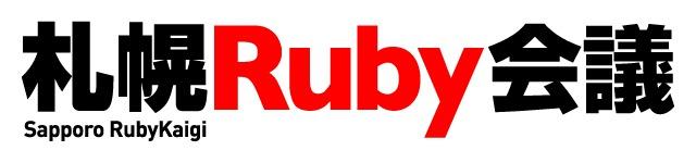 札幌Ruby会議