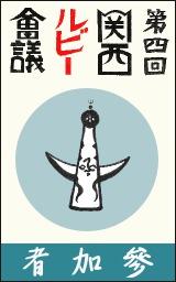 参加者バッジ:太陽の塔