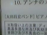 太田昌宏バンド