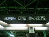 新百合ヶ丘駅前