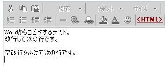 HTMLモードにしてコピペ