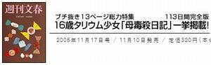 2005年11月17日号