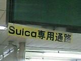 町田駅にて