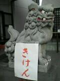 東林間神社節分祭にて