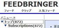 FEEDBRINGER(872)