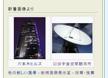 Wikipedia新着画像