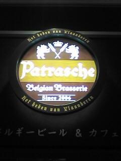 パトラッシュ