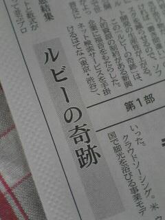 日経新聞一面