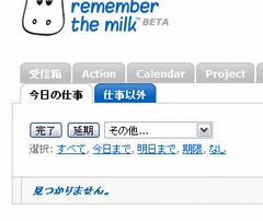 Remember The Milkスクリーンショット