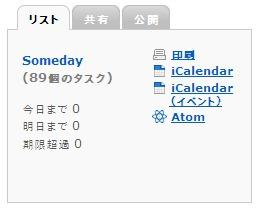 今日時点での「Someday」リスト