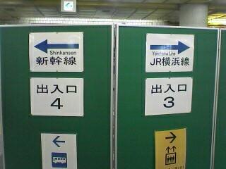 新横浜地下道の案内