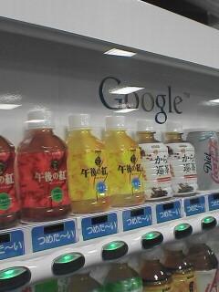 お金のいらないGoogle自販機
