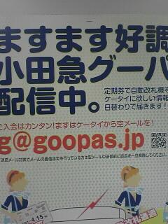 g@goopas.jpだって