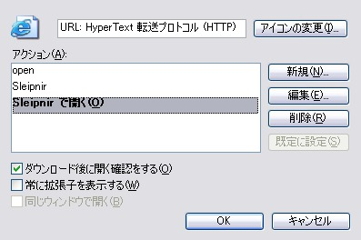 フォルダオプションでHTTPの設定を開いたところ