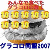 2007年は80個でした。ごちそうさまでした!