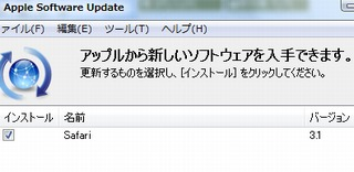 Apple Software Updatesスクリーンショット
