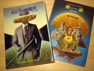 この2冊だけは手元にある