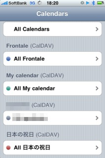 [スクリーンショット]カレンダーの一覧