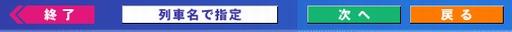 [スクリーンショット]JR EXPRESS予約のナビゲーションボタン