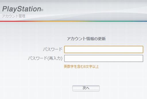 [スクリーンショット]最初に出てくるパスワード入力画面