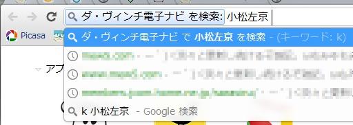 [スクリーンショット]電子ナビで「小松左京」を検索