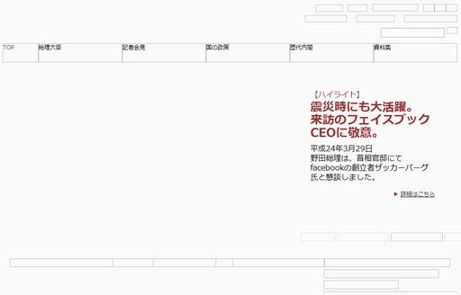 [スクリーンショット]画像を非表示にした首相官邸ホームページ(Google Chrome 18によるもの)