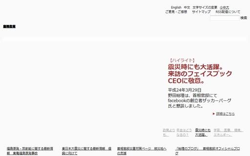 [スクリーンショット]画像を非表示にした首相官邸ホームページ(Firefox 11によるもの)