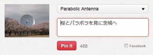 [スクリーンショット] Pinterestボタンを押したところ