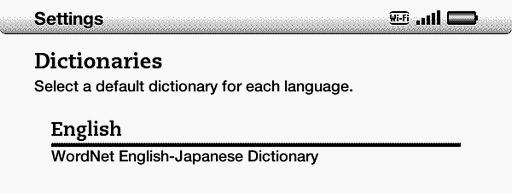 [スクリーンショット]辞書選択画面