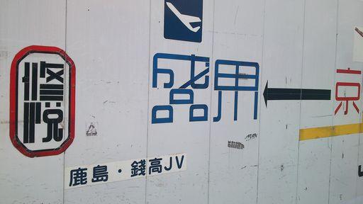 [写真]京急蒲田駅にある修悦体の案内