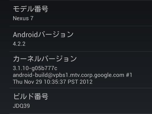 [スクリーンショット]Android 4.2.2