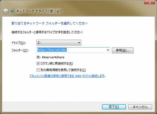 [スクリーンショット]ネットワークドライブの割り当てでWebDAV接続をする