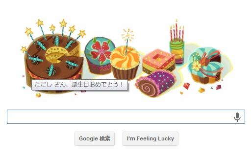 [スクリーンショット]Googleのトップページに自分の誕生日Doodle