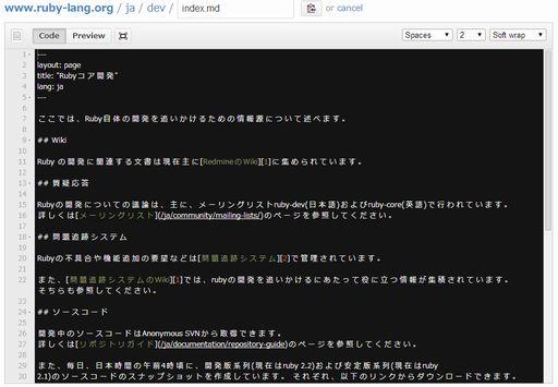 [スクリーンショット]編集画面。自分の環境ではフォントの関係でうまくいじれなかったがテキストエディタにコピーして編集した