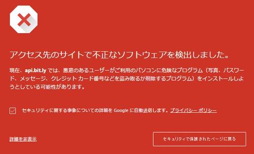 [スクリーンショット]api.bit.lyを遮断するGoogle Chromeの警告画面